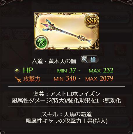 六道・黄木天の箭の画像