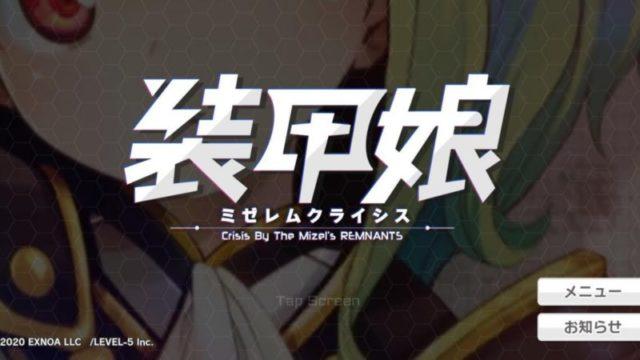 【装甲娘】DMM版とスマホアプリ版の違いと連携方法を解説!