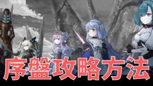 【巨神と誓女】序盤攻略方法!5つのポイントを解説!
