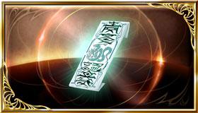 青竜印符の画像