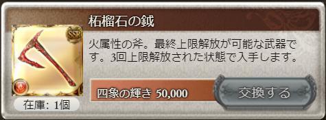 柘榴石の鉞の交換画像