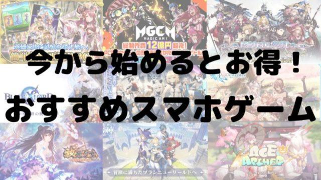 【無料版】おすすめのスマホゲームアプリを厳選紹介!【今から始めるとお得!】