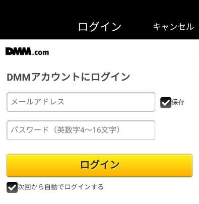 DMMアカウントにログインする画面