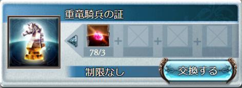ローズクリスタルの欠片と重竜騎兵の証との交換画像