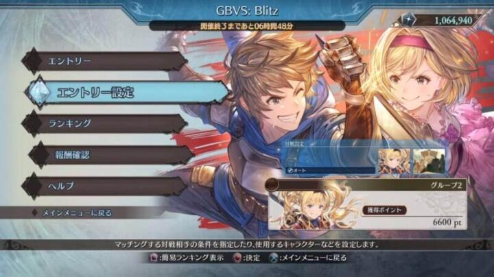 GBVS:Blitz(ブリッツ)の待機画面