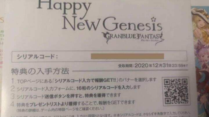 Happy New Genesisのシリアルコード