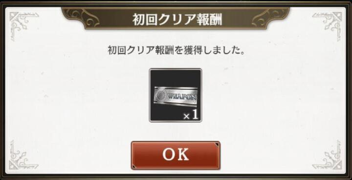 メルヒェン武器交換チケットの報酬画像