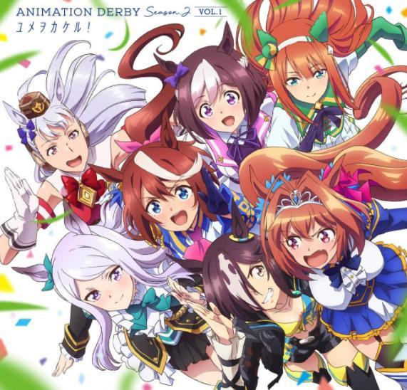 ANIMATION DERBY Season 2 vol.1「ユメヲカケル!」の画像