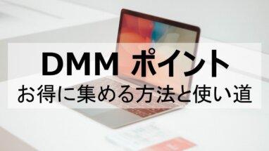 【最新版】DMMポイントをお得に集める方法と使い道を解説!