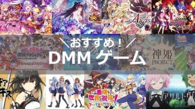 【2021年最新版】おすすめのDMMゲーム厳選!【無料版】