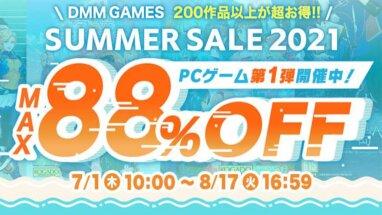 DMMGAMESサマーセール2021!おすすめの買い方や目玉商品を解説!