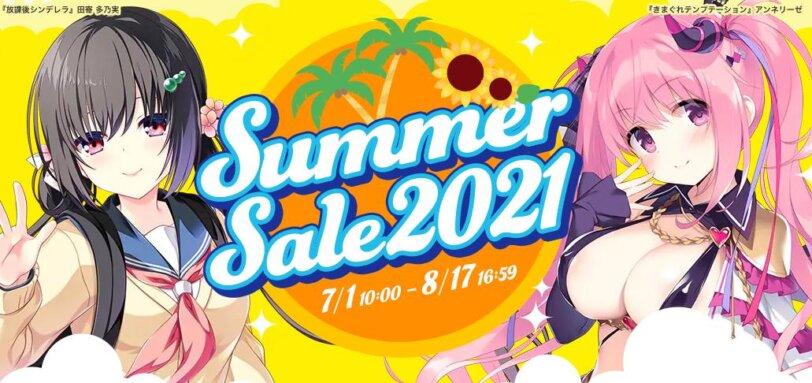 DMMGAMESサマーセール2021の画像