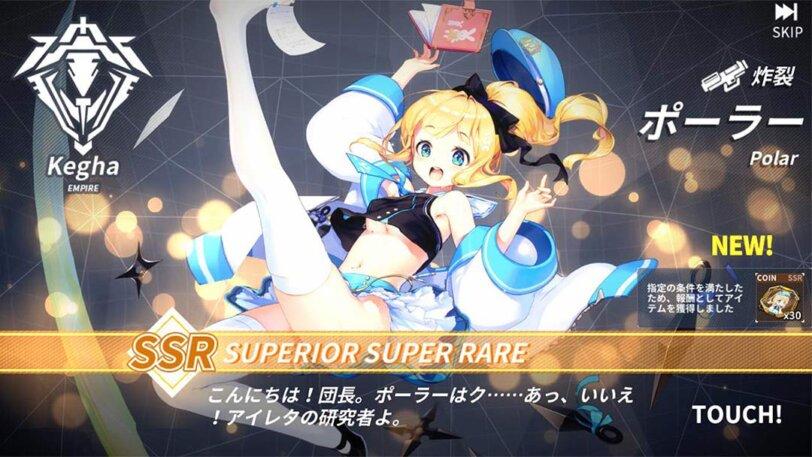 ファイナルギア−重装戦姫−のポーラー
