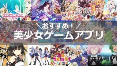 【2021年版】おすすめの美少女スマホゲームアプリを厳選紹介!