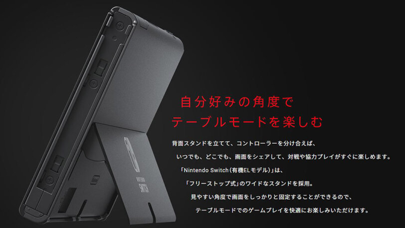 新型ニンテンドースイッチ(有機ELモデル)の画像