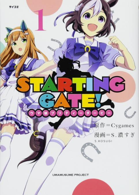 STARTING GATE! ―ウマ娘プリティーダービー―の画像