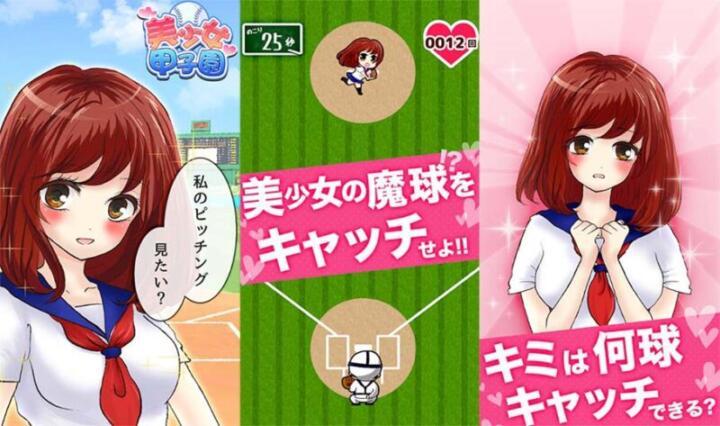 美少女甲子園 無料の萌え野球ゲーム の画像