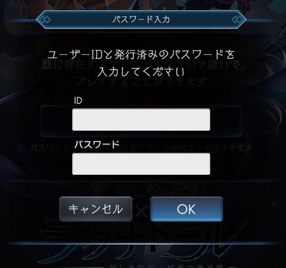 ラグナドールのパスワード入力画面